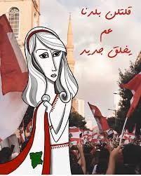 """""""لبنان الكرامة والشعب العنيد"""""""